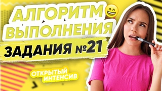 ЗАДАНИЕ №21 | РУССКИЙ ЯЗЫК PARTA