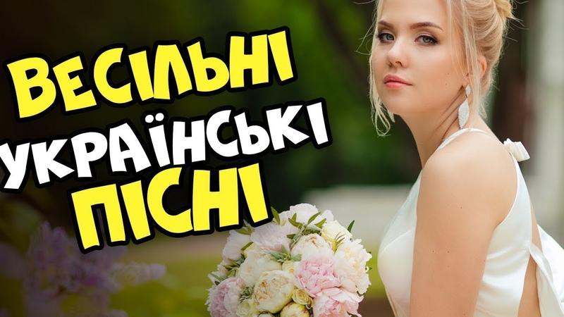 Українські Весільні Пісні Сучасні Українські Пісні Українська Музика Сучасні Пісні
