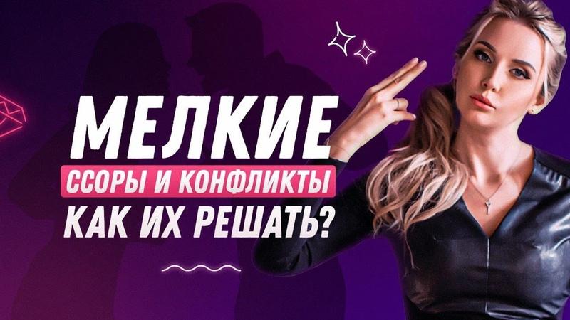 Мелкие ссоры и конфликты Как их решать Спецвыпуск с Сергеем Егоровым Часть 2 Мила Левчук