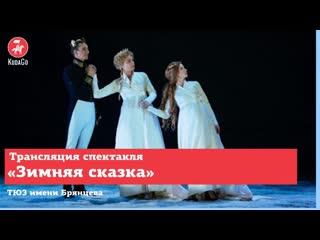 Трансляция спектакля Зимняя сказка