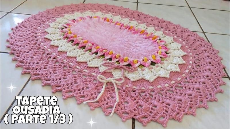 Tapete Ousadia PARTE 1 Tapete de crochê oval florido com bico do tapete envolvente