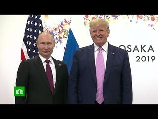 Главная встреча саммита G20: о чем говорили Путин и Трамп