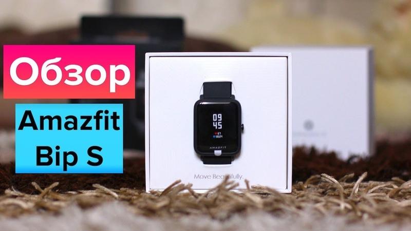 Обзор Xiaomi Amazfit Bip S недорогие умные часы со впечатляющим функционалом | Яблык