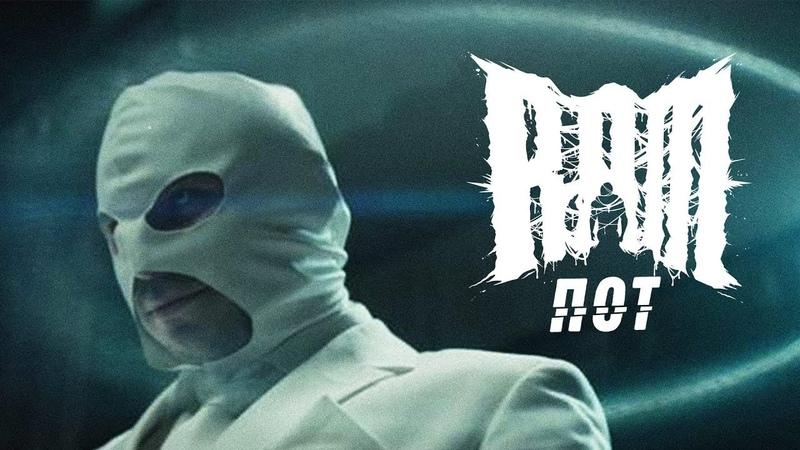 RAM Пот Official Music Video