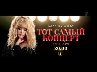 Алла пугачева. тот самый концерт. главная премьера года. анонс