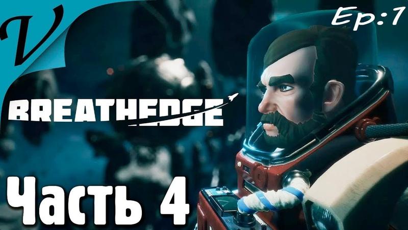 Прохождение Breathedge Эпизод 1 Затерянные в космосе Часть 4 СКАНЕР СКАНЕР СКАНЕР