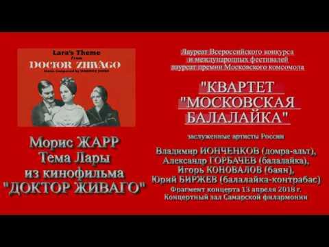 ДОКТОР ЖИВАГО. КВАРТЕТ МОСКОВСКАЯ БАЛАЛАЙКА. MOSCOW BALALAIKA QUARTET