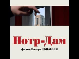 Нотр-Дам (в кино с 2 января)