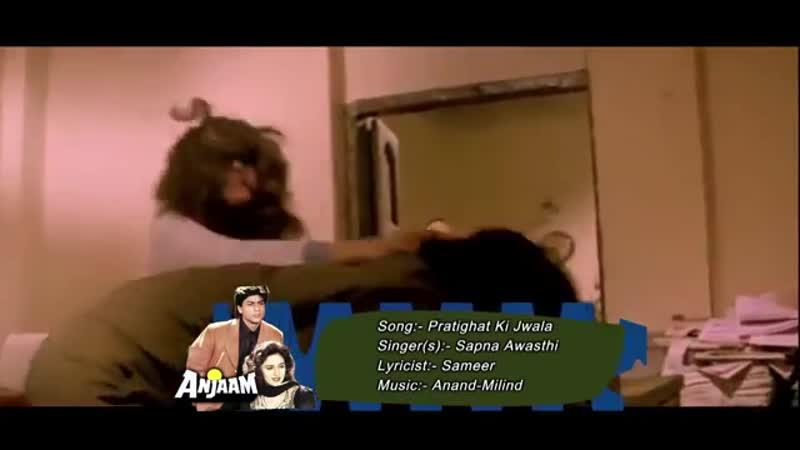 Pratighat Ki Jwala _ Sapna Awasthi _ Anjaam 1994 Songs _ Shahrukh Khan, Madhuri