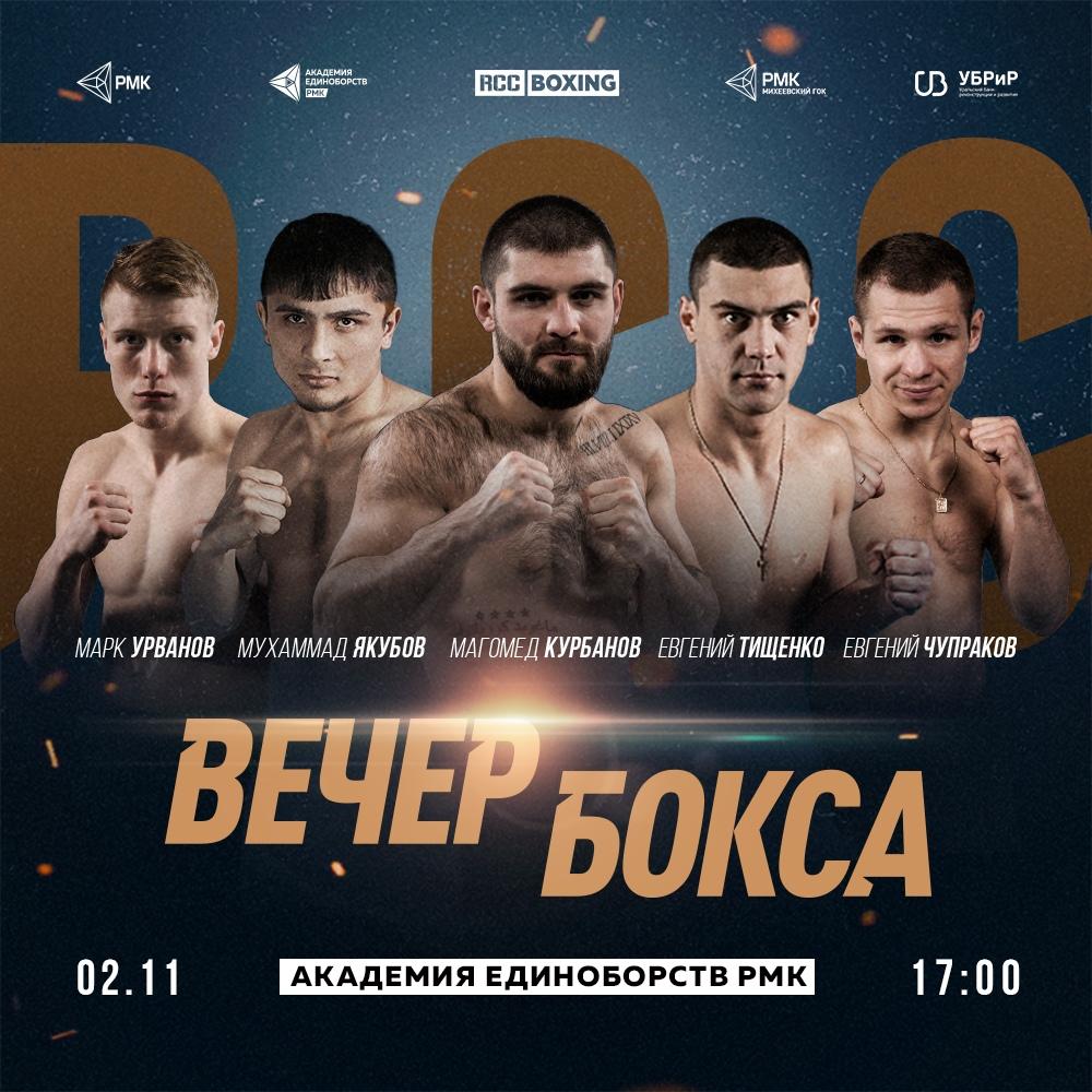 Афиша Екатеринбург 2 ноября - Вечер бокса в Екатеринбурге