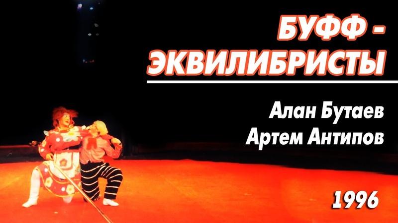 Эксцентрики с першем БУФФ ЭКВИЛИБРИСТЫ Алан Бутаев и Артем Антипов 🤡