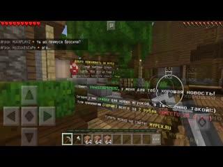 Как зайти на Minecraft сервер с телефона