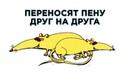 Новинка КИЛЛЕР-КРЫС! Активная пена от грызунов.