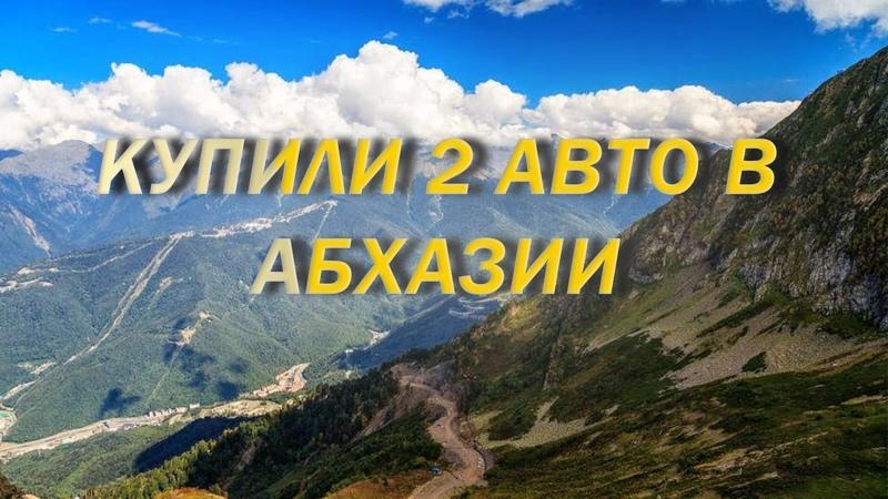 Купили 2 машины в Абхазии АвтоПоиск абх Отзыв