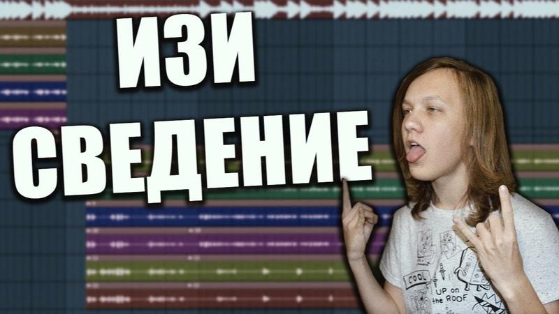 ИЗИ СВЕДЕНИЕ РЭПа В FL STUDIO ЗА 5 МИНУТ