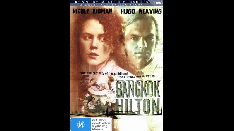 Бангкок Хилтон 5 серия