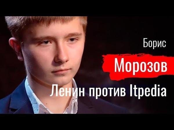 Ленин против Itpedia. Борис Морозов - По-живому