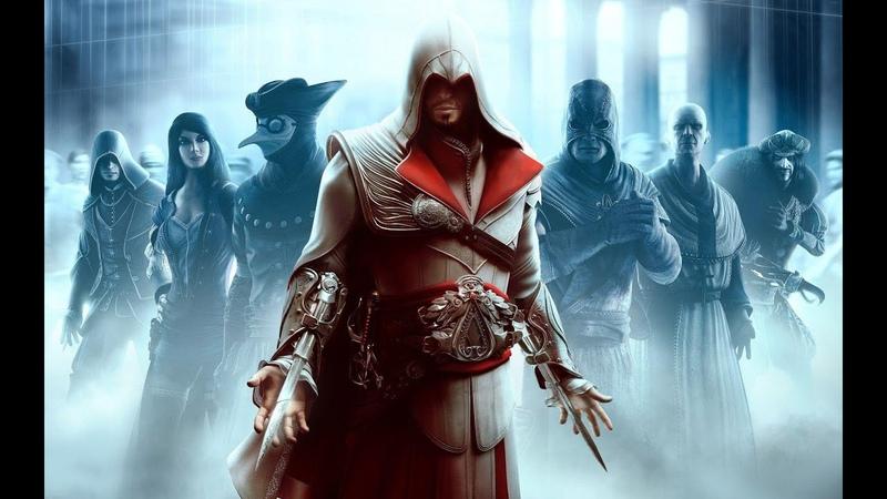 Assassin s Creed братство крови часть 9