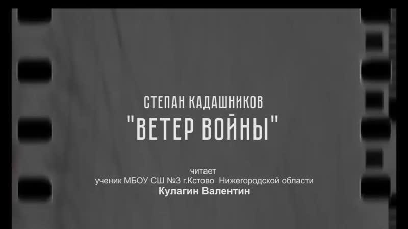 Кулагин Валентин Ветер войны mp4