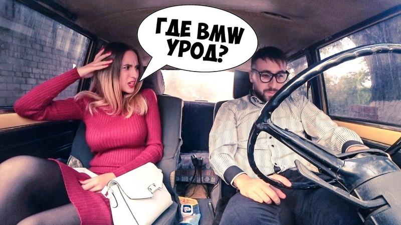 ЖДАЛА BMW а ПРИЕХАЛИ ЖИГУЛИ / БОТАН ОБЛОМАЛ КРАСОТКУ / Ars FloYd