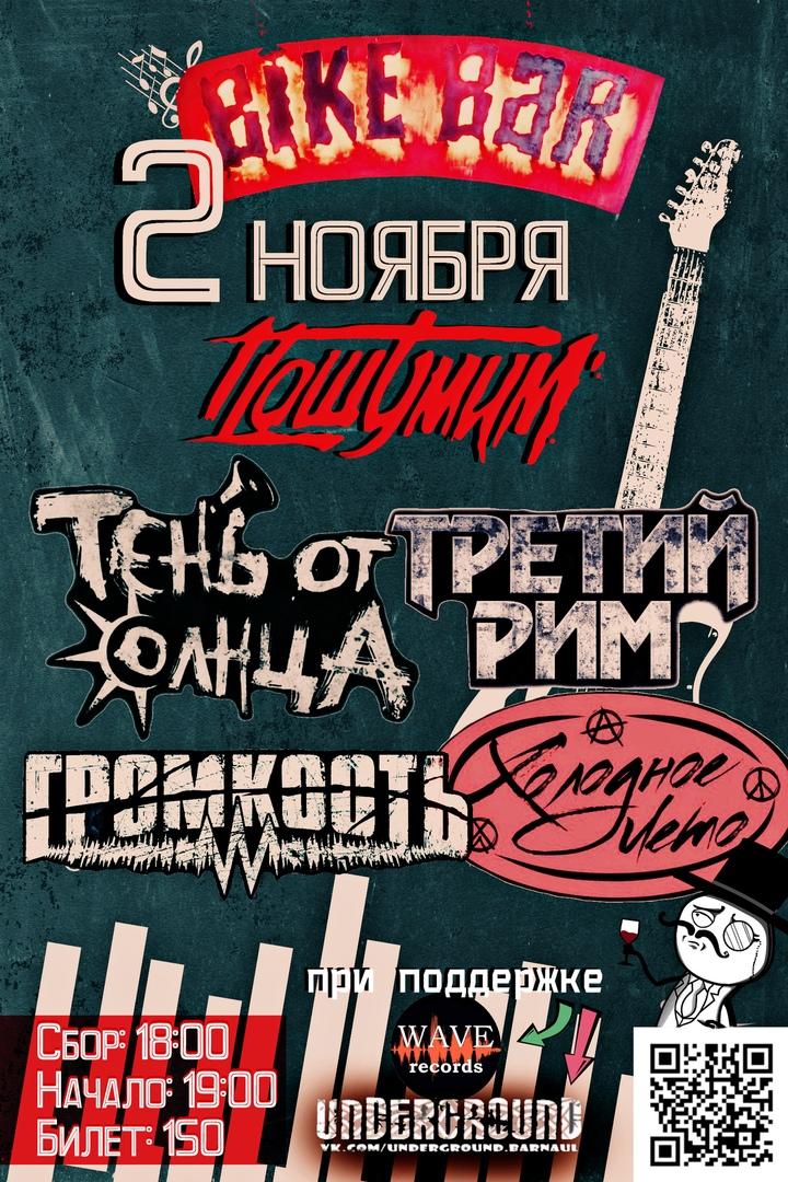 Афиша Барнаул Байк Бар/2 Ноября/Пошумим