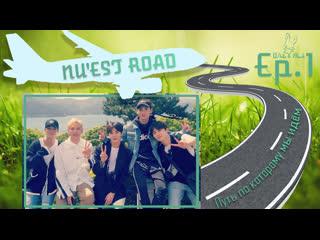 Ep. 1 NU'EST Road (рус. суб.)