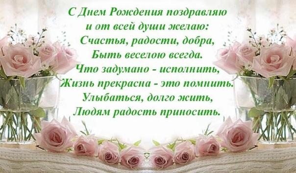 Поздравление с днем рождения знакомой в стихах красивые короткие