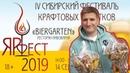 ЯрФест 2019 Фестиваль алкогольных напитков и крафтового пива в Красноярске