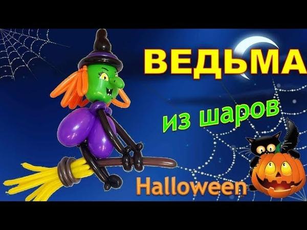 Ведьма туловище метла из воздушных шаров Halloween Halloween witch torso broom from balloons