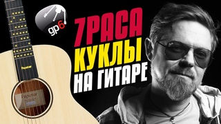 7 rasa – Куклы становятся старше. Fingerstyle Guitar Cover with Tabs and Karaoke