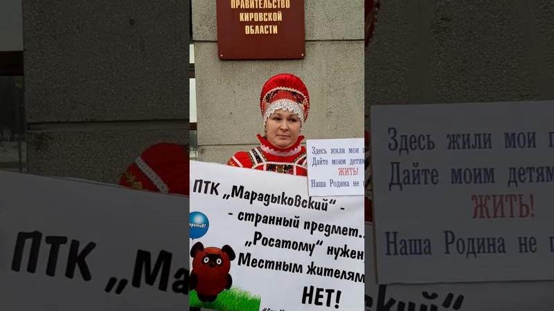 Нет мусору в Кировский области! Власти остановите проект Марадыковский ! Люди не мусорьте!