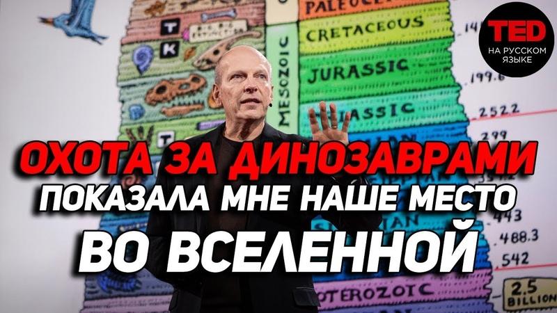 Охота за динозаврами показала мне наше место во Вселенной Кеннет Лаковара TED на русском