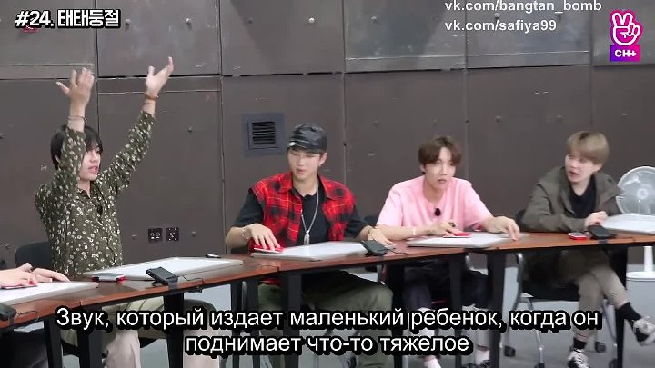 RUS SUB BTS Run BTS 2019 EP86 Behind the scene