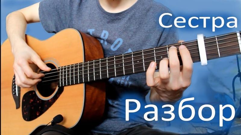 PYROKINESIS - Сестра Каста Remix, разбор на гитаре | пирокинезис