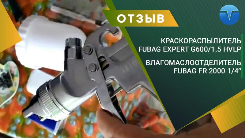 Отзыв на краскораспылитель Fubag EXPERT G600/1.5 HVLP и влагомаслоотделитель Fubag FR 2000 1/4''