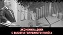 ЭКОНОМИКА ДОНА С ВЫСОТЫ ГОЛУБИНОГО ПОЛЁТА | Журналистские расследования Евгения Михайлова