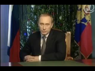 31 декабря 1999 Владимир Путин стал и.о. президента России