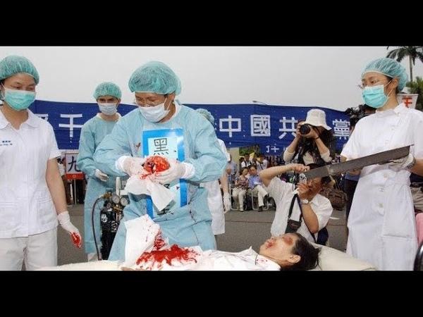 Voilà ce que produit une nation communiste sans Dieu la chine du trafic d'organes à ciel ouvert