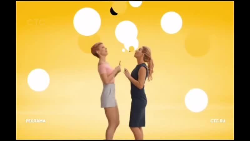 Рекламная заставка (СТС, сентябрь 2019) Две подруги с гаджетами