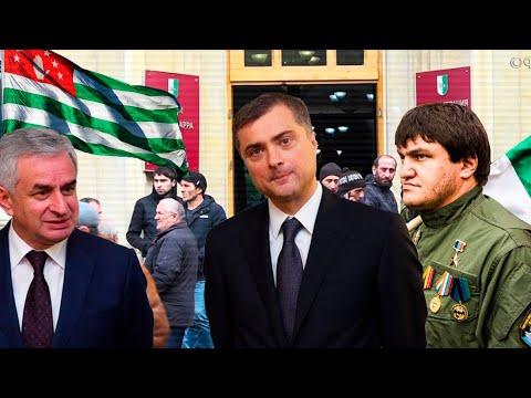 Абхазия по сурковски или 0РДЛ0вcкий бумеранг