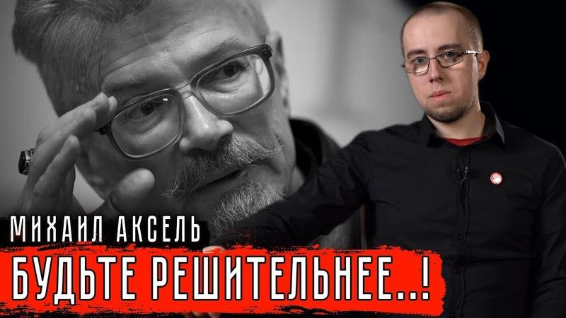 Будьте решительнее ЭдуардЛимонов ДругаяРоссия Аксель