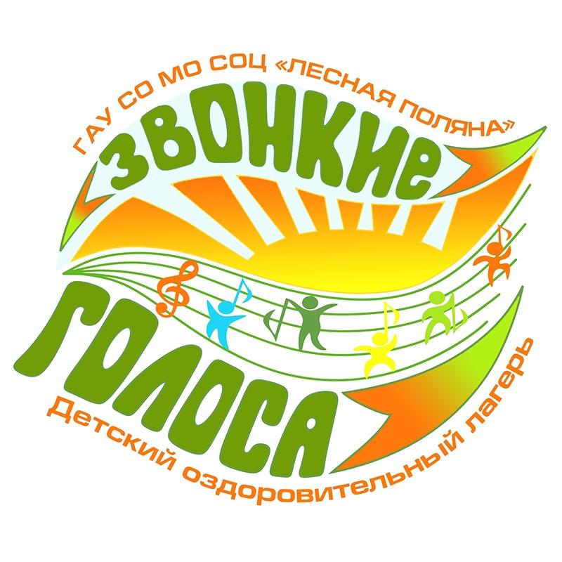 """Афиша Клин 1 ОСЕННЯЯ СМЕНА 2020, ДОЛ """"ЗВОНКИЕ ГОЛОСА"""""""