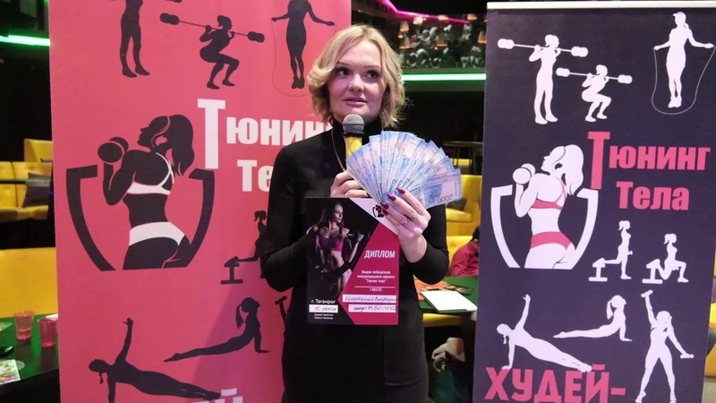 Победительница 10 сезона международного проекта Тюнинг тела в категории макси Виктория Коняткина