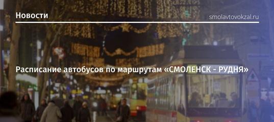 расписание автобусов смоленск брянск 2020 автовокзал оформить заявку на кредитную карту тинькофф
