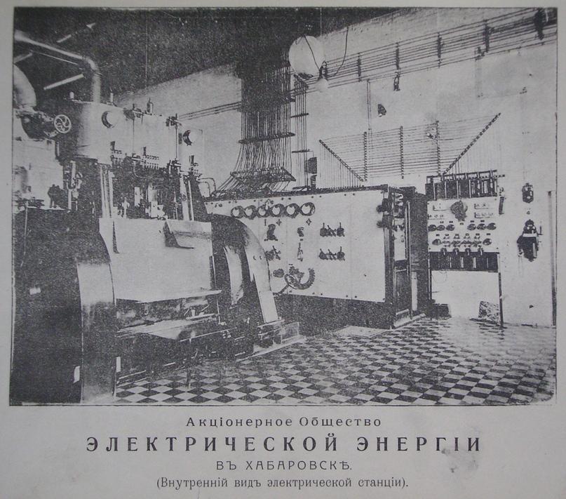 Зарождение эры электричества на Дальнем Востоке (с конца XIX – начало ХХ вв.), изображение №2