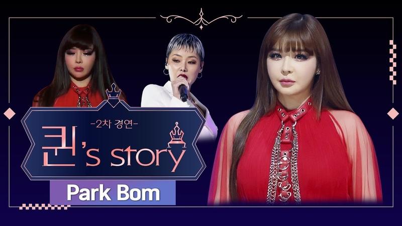 [퀸' Story] 박봄 '한(一)' @퀸덤 2차 경연(A Queen's Story : Bom Park 'HANN(一)' @Queendom 2nd Battle)