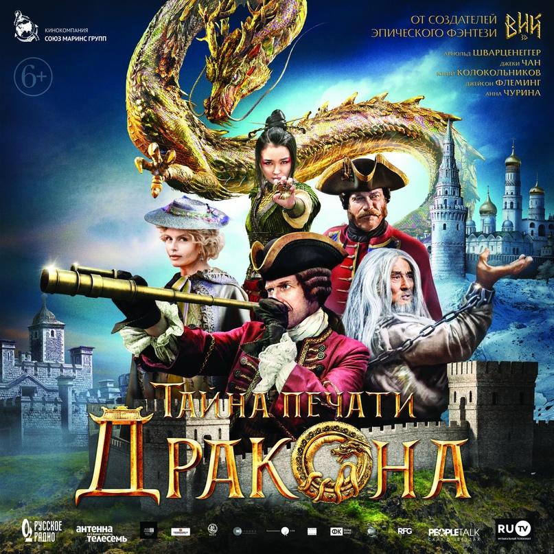 Специальный закрытый показ фильма «Тайна печати Дракона» состоялся в Нижнем Новгороде с участием актерского состава и его создателей
