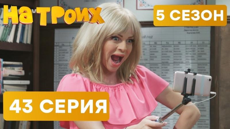 На троих 5 СЕЗОН 43 серия НОВИНКА ЮМОР ICTV