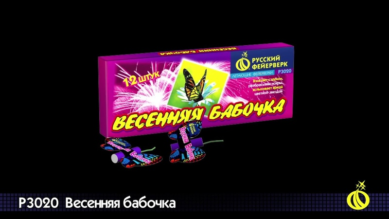 Р3020 Мотылёк
