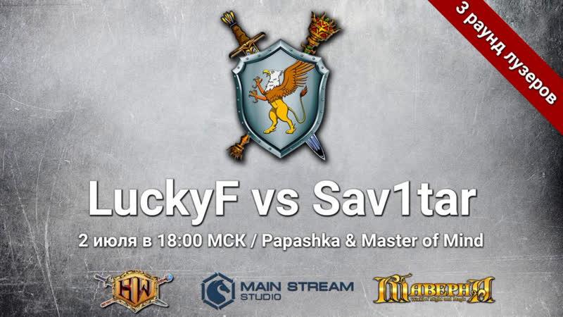 СНГ онлайн LuckyF vs Sav1tar 3 раунд лузеров Papashka MOM